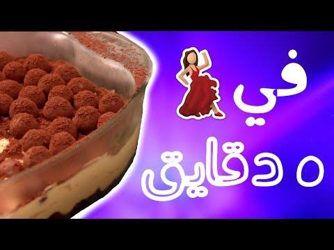 وصفات رمضانية: حلى لذيذ وسريع بدون فرن