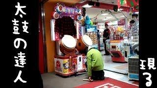 この人スゴイw太鼓の達人!画面隠してフルコンボっ|Taiko no Tatsujin Amazing tricks thumbnail