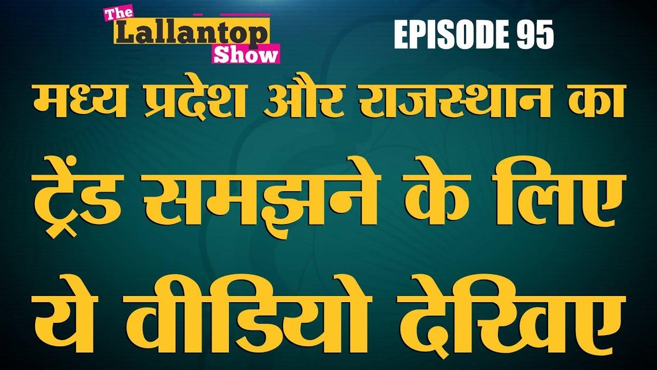 Akash ने बताया कि पिता Kailash Vijayvargiya राज्य छोड़ दिल्ली क्यों चले गए? | Lallantop Show | 23 Nov