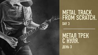Метал трек с нуля. День 3 / Metal track from scratch. Day 3