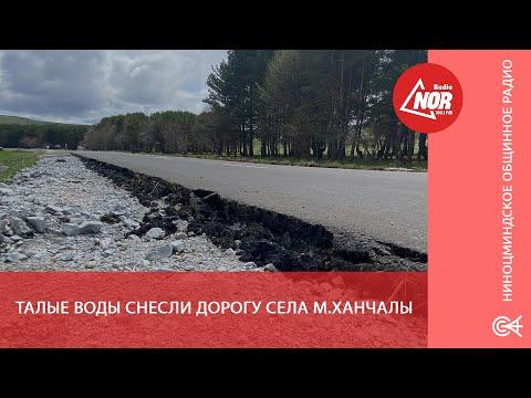 Талые воды снесли дорогу села М.Ханчалы