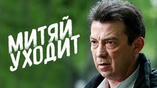 Звезда сериала Сваты Митяй Николай Добрынин покидает проект