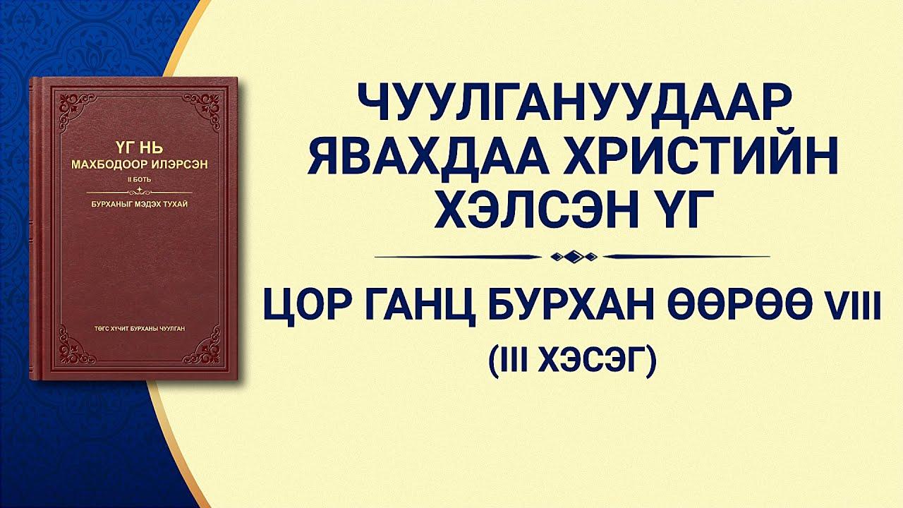 """Бурханы үг   """"Цор ганц Бурхан Өөрөө VIII Бурхан бол бүх зүйлийн амийн эх сурвалж (II)"""" (III хэсэг)"""