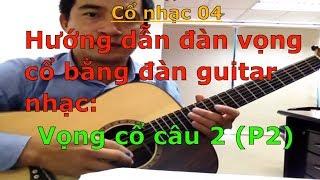 Hướng dẫn đàn vọng cổ bằng đàn guitar (20 nhịp câu 2 - Dây kép) - Cổ nhạc 04