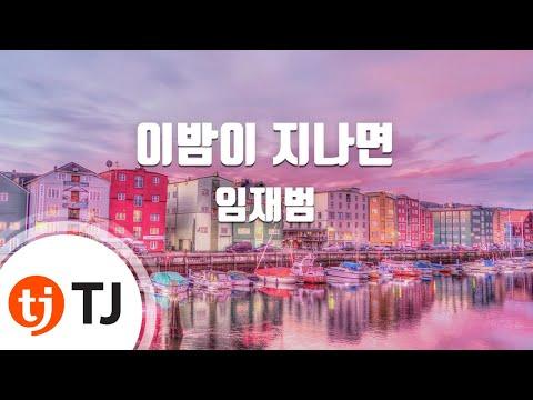 [TJ노래방] 이밤이지나면 - 임재범(Yim, Jae-Beum) / TJ Karaoke