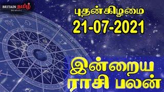 21/07/2021   Indraya Rasi Palan   Today Rasi Palan   Britain Tamil Bhakthi   இன்றைய ராசி பலன்
