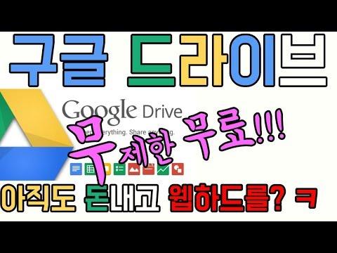 구글드라이브 무제한 용량 무료로 사용하기