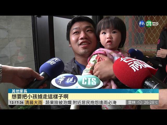 陌生男闖入診所欲抱童 家長嚇壞 | 華視新聞 20190419