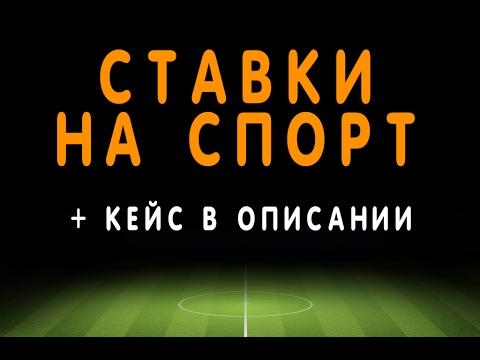 Тактики на ставках в спорте как заработать в интернете без вложений денег украина