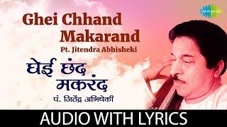 Ghei chhand makarand with lyrics   घेई छंद मकरंद     Pt. Jitendra Abhisheki