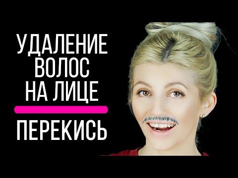 ВОЛОСЫ НА ЛИЦЕ У - women-