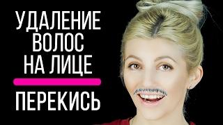 видео Елена Малышева - Нет усам и бороде! Как женщине избавиться от лишних волос?