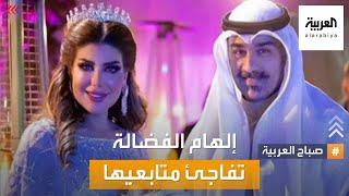صباح العربية | إلهام الفضالة تثير جدلا بإعلان زواجها من شهاب جوهر!