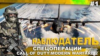 Спецоперации Call of Duty: Modern Warfare 2 #1 - Наблюдатель
