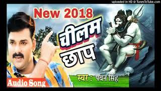 चिलम छाप जितेगा भाई जितेगा चिलम छाप Chilam Chap vs Jai Bholenath ( jaikara new Bol Bam song) 2018
