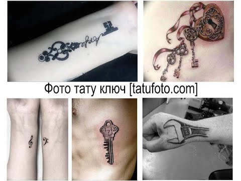 Фото тату ключ - фото рисунков и информация для сайта Tatufoto.com