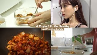 eng 건강한 사람 되기 프로젝트 ep 02 식습관 a project to be healthy eating habitsㅣeva