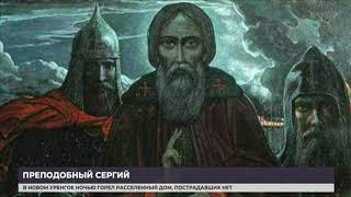Сегодня у православных День Сергия Радонежского