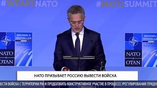 НАТО призывает Россию вывести войска