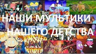 Наши мультфильмы Нашего детства (90-е)