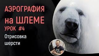 Рисование белого медведя - Часть 4. Аэрография на шлеме! Уроки аэрографии для начинающих!