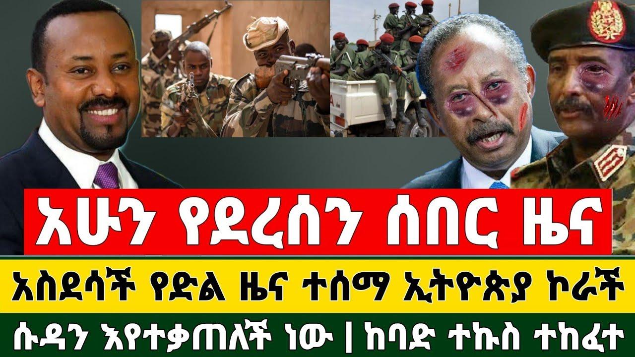 Ethiopian News February 15 2021 Naod Tube Abiy Ahmed