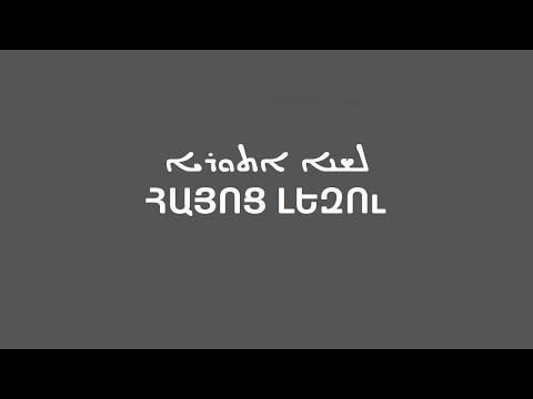 Общие Слова В Ассирийском И Армянском Языках.
