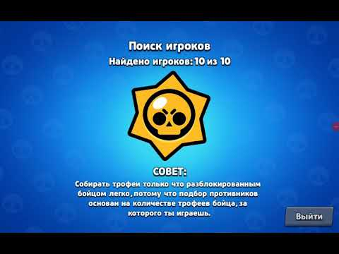 "Brawl stars #1 "" Поднимаю ранг у бойцов "" - YouTube"