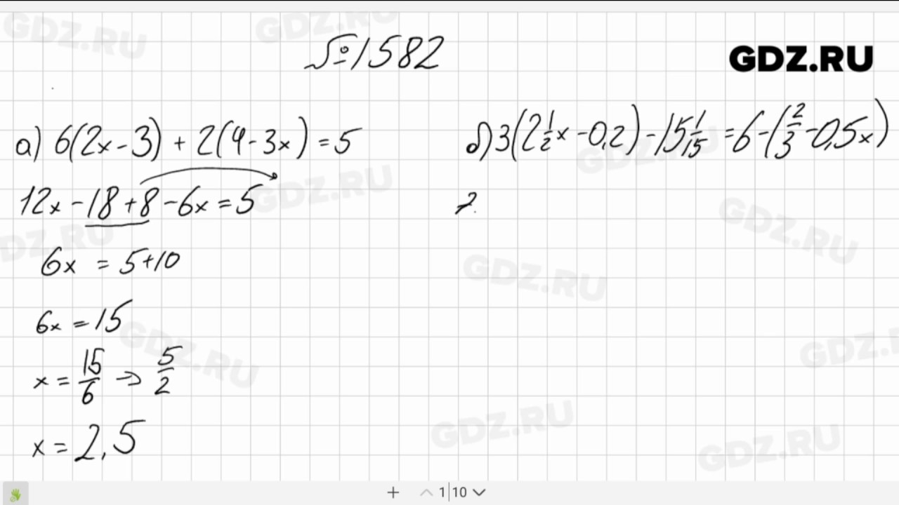 По 5 класс 1582 гдз математике