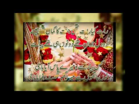Baji   Romantic Poetry In Urdu Shayari   Suhagraat Poetry  Shayari Urdu Romantic Love