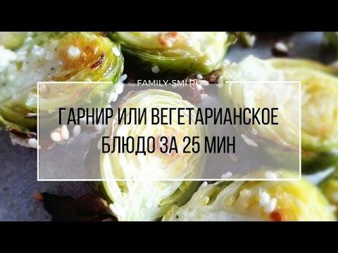 с брюссельской из рецепты фото капусты