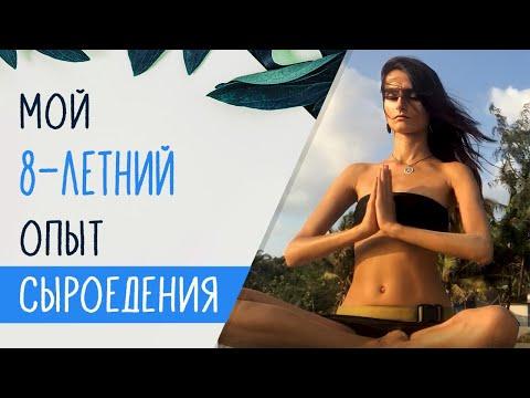 История сыроеда с 8-летним опытом - Наташи Сведовой