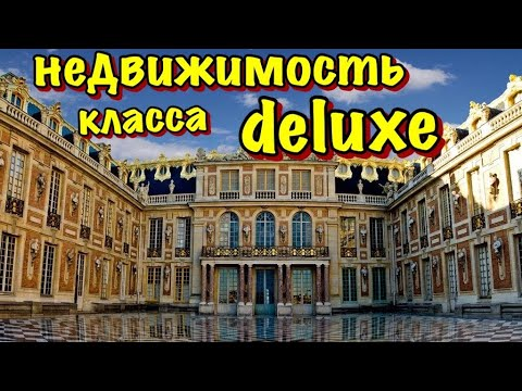 """Элитный жилой комплекс в Ялте """" Дипломат """" Обзор апартаментов Крым 2020"""