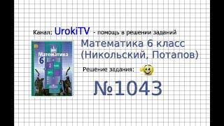 Задание №1043 - Математика 6 класс (Никольский С.М., Потапов М.К.)