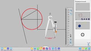 Интерактивная доска. Инструменты ПО. Линейка и циркуль. Урок 3