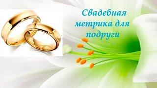 50. Свадебная метрика для подруги, готовая работа // вышивка крестом