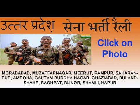 How to apply indian army GD online form इंडियन आर्मी