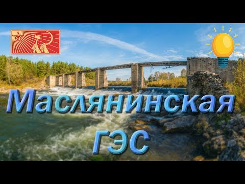 Маслянинская ГЭС, 27 сентября 2019 г.