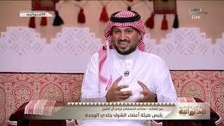 تركي آل الشيخ - الوحدة يلعب لنفسه ولكن قدمنا خدمة لنادي النصر بالتعادل مع الهلال #الديوانية