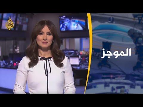 موجزأخبار العاشرة مساء 18/4/2019  - نشر قبل 34 دقيقة