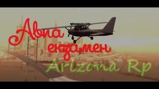 Как пройти тест в авиа школе на Аризона Рп
