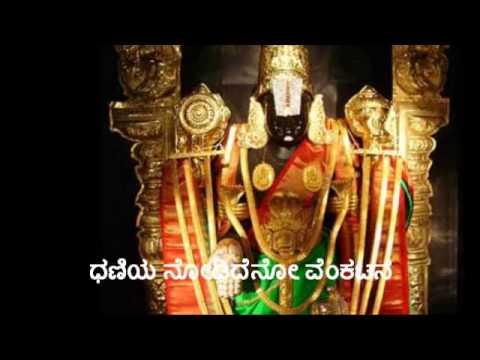 Dhaniya Nodideno Venkatana