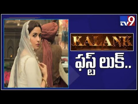 Kalank teaser out, best memes star exes Sanjay Dutt and Madhuri Dixit - TV9