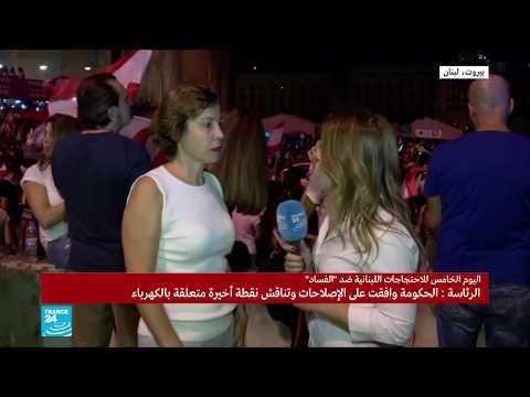 بعد الإعلانات هل تغيرت الشعارات في لبنان؟  - نشر قبل 44 دقيقة