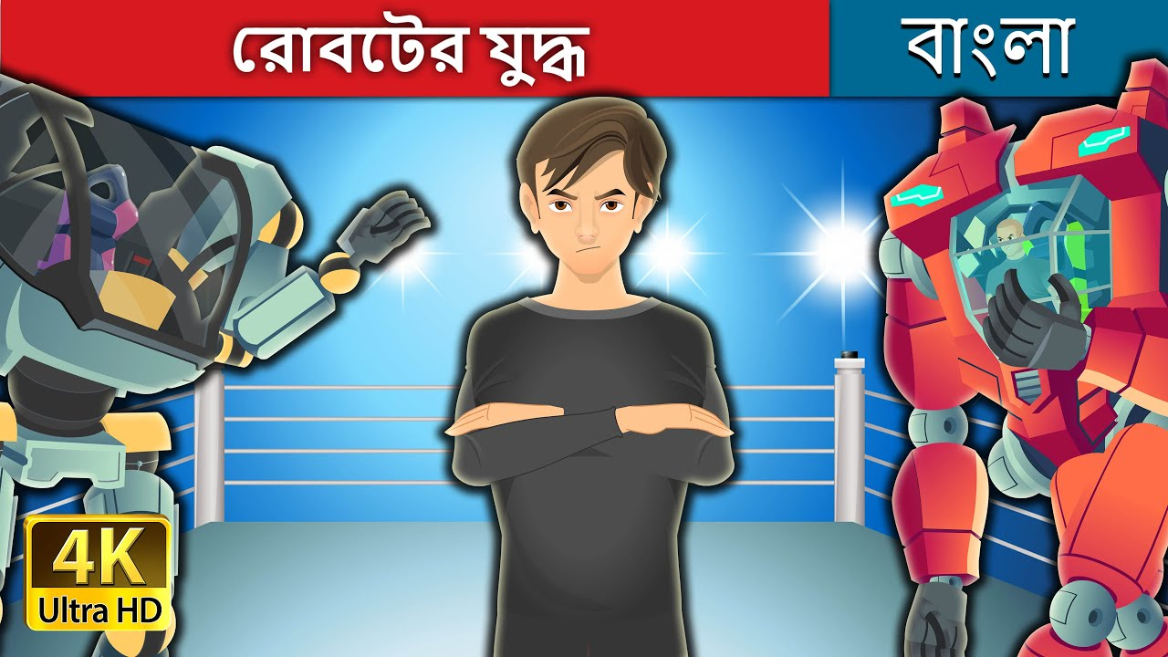 Download রোবটের যুদ্ধ  | The War of Robots in Bengali | Bangla Cartoon | Bengali Fairy Tales