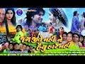 જગ જીતે નહીં ને હૈયું હારે નહી.Vikram Thakor Upcoming Movies OFFICIAL HD poster realesed