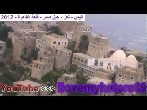 اليمن - تعز Part  ( 2 )- 2012Yemen - Ta'izz -
