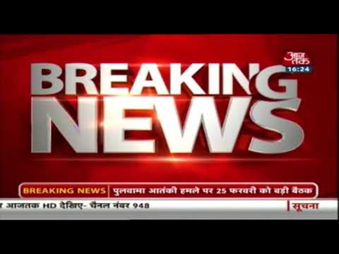 Pulwama हमले पर 25 February को बड़ी बैठक, तीनो सेना अध्यक्ष और रक्षा मंत्री होंगे मौजूद | Breaking