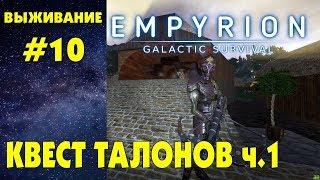 Empyrion - Galactic Survival #10. Проходим квест Талонов ч.1. Прохождение и выживание на русском