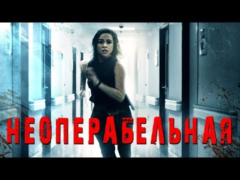 Неоперабельная HD (2017) / Inoperable HD (триллер, ужасы)